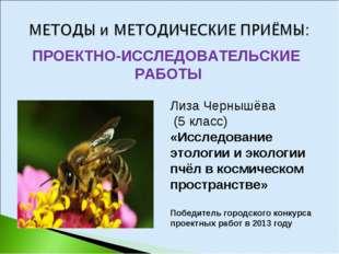 ПРОЕКТНО-ИССЛЕДОВАТЕЛЬСКИЕ РАБОТЫ Лиза Чернышёва (5 класс) «Исследование этол