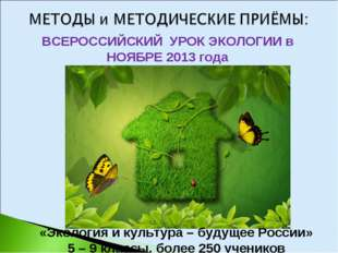 ВСЕРОССИЙСКИЙ УРОК ЭКОЛОГИИ в НОЯБРЕ 2013 года «Экология и культура – будущее