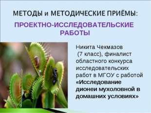 ПРОЕКТНО-ИССЛЕДОВАТЕЛЬСКИЕ РАБОТЫ Никита Чекмазов (7 класс), финалист областн