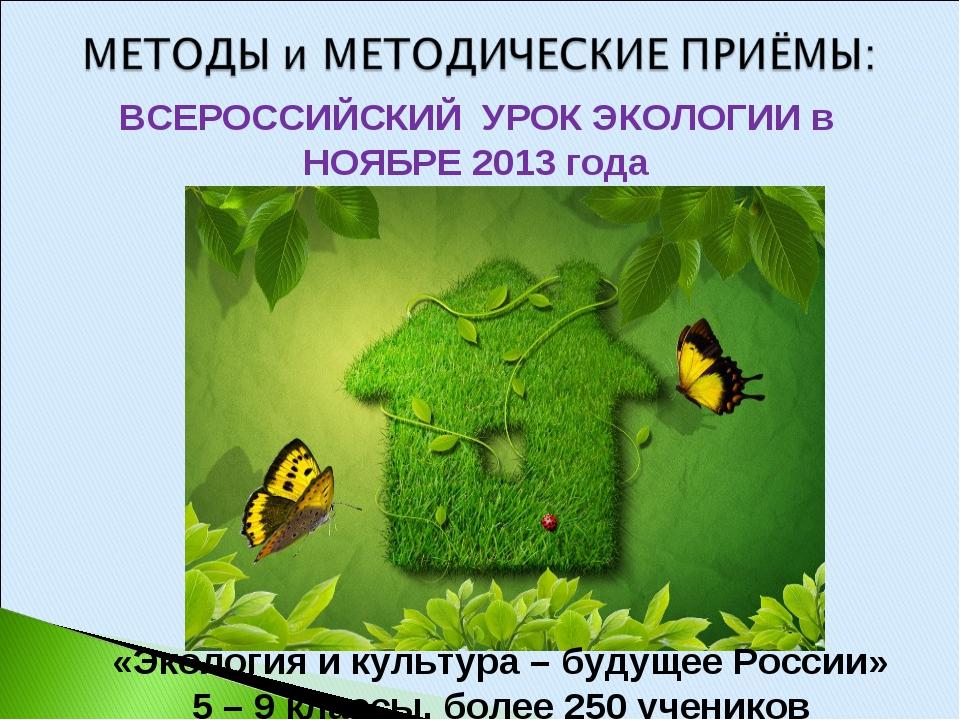 ВСЕРОССИЙСКИЙ УРОК ЭКОЛОГИИ в НОЯБРЕ 2013 года «Экология и культура – будущее...