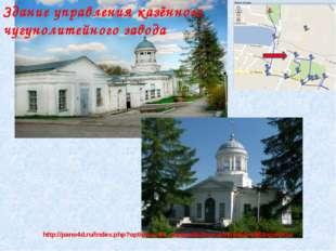 Здание управления казённого чугунолитейного завода http://pano4d.ru/index.ph