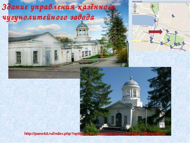Здание управления казённого чугунолитейного завода http://pano4d.ru/index.ph...