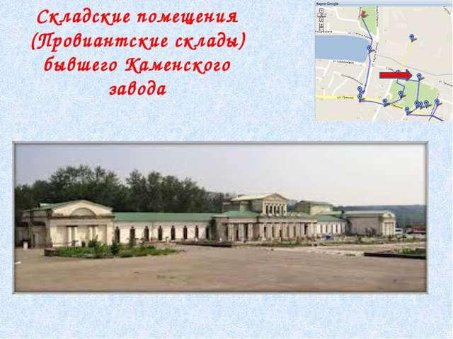 Складские помещения (Провиантские склады) бывшего Каменского завода