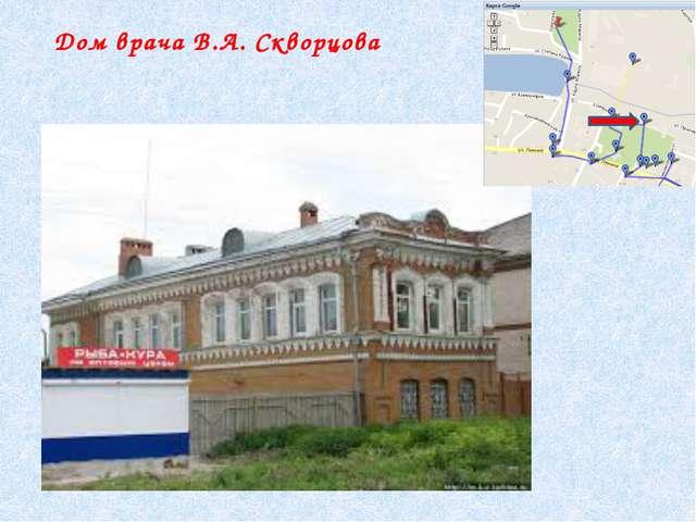 Дом врача В.А. Скворцова