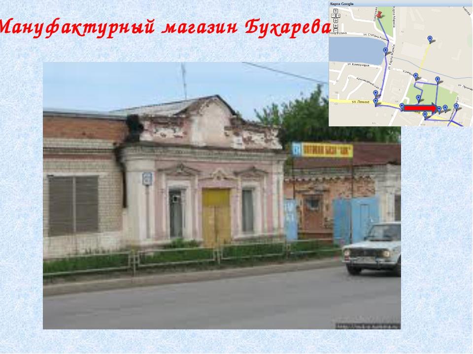 Мануфактурный магазин Бухарева