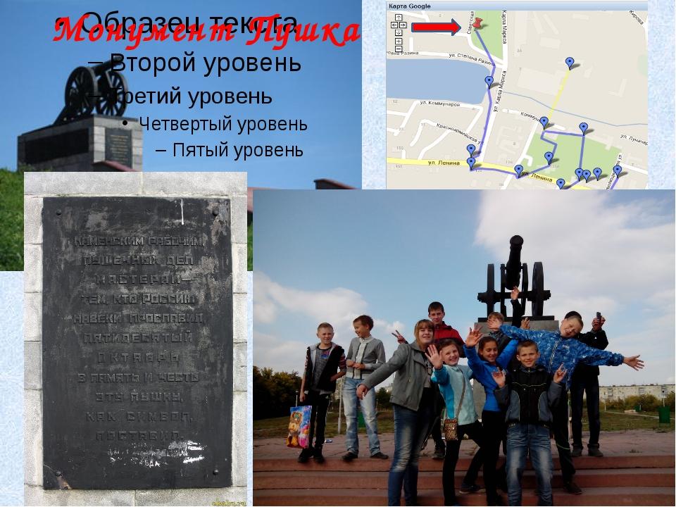 Монумент Пушка