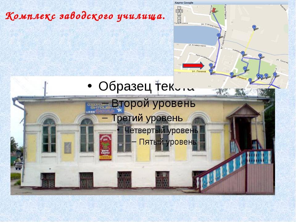 Комплекс заводского училища.