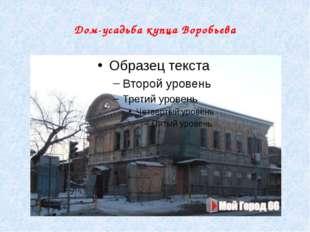Дом-усадьба купца Воробьева