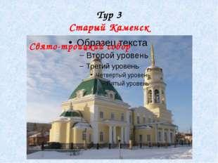 Тур 3 Старый Каменск Свято-троицкий собор