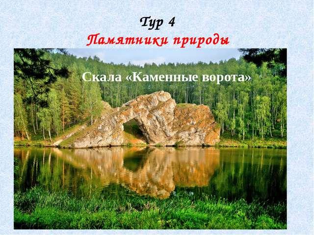 Тур 4 Памятники природы Скала «Каменные ворота»