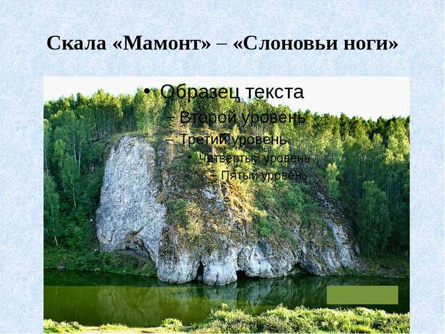 Скала «Мамонт»–«Слоновьи ноги»
