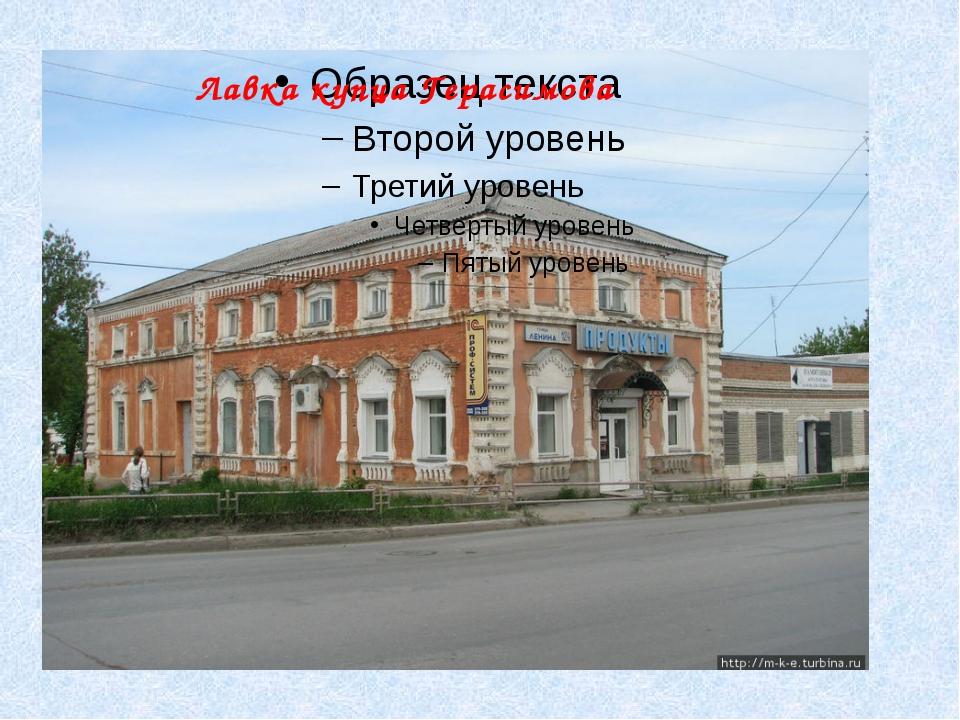Лавка купца Герасимова