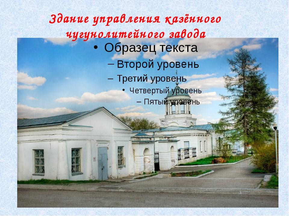 Здание управления казённого чугунолитейного завода