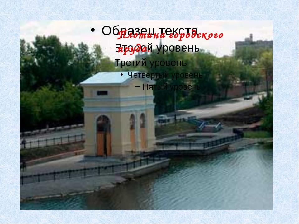 Плотина городского пруда.