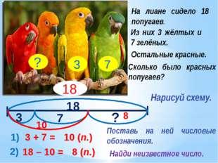 18 3 7 ? 1) 3 + 7 = 10 (п.) 2) 10 18 – 10 = 8 (п.) 8 Сколько было красных по