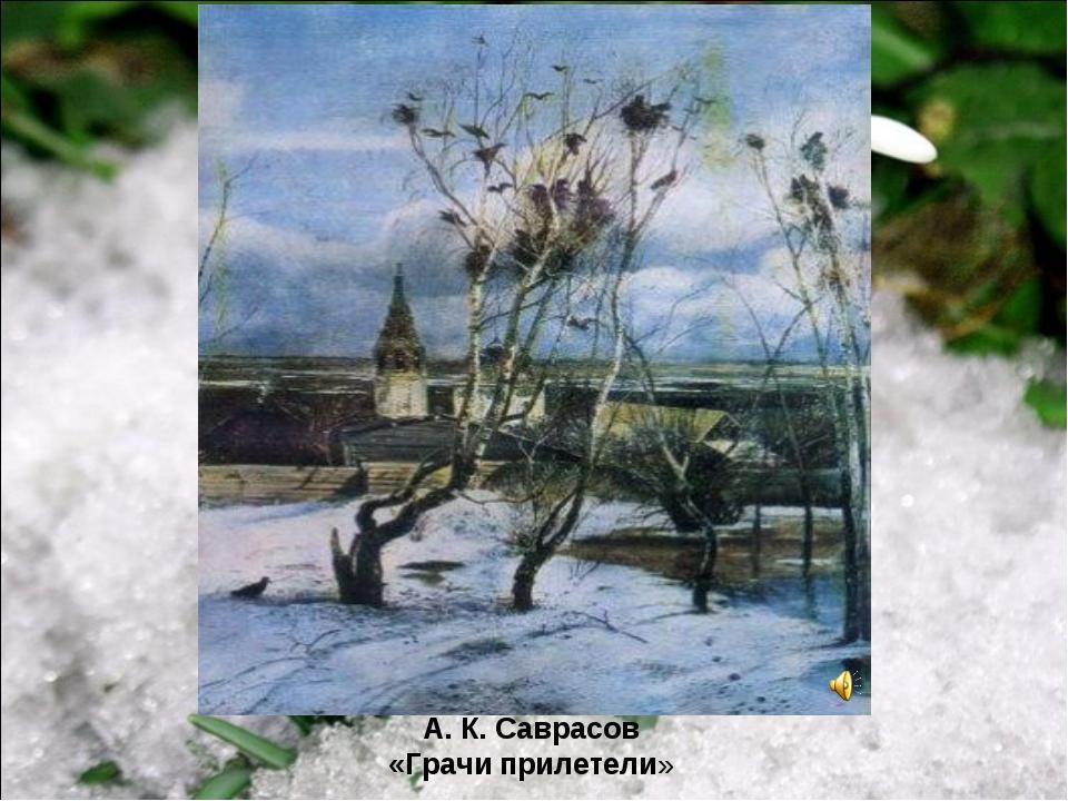 А. К. Саврасов «Грачи прилетели»
