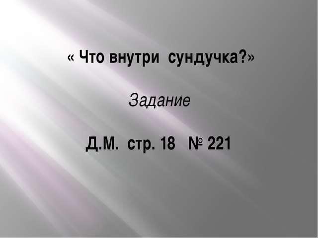« Что внутри сундучка?» Задание Д.М. стр. 18 № 221