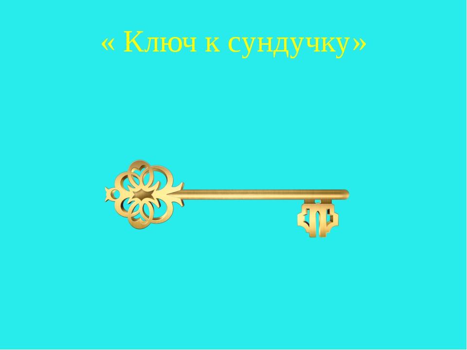 « Ключ к сундучку»