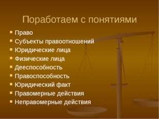 Поработаем с понятиями Право Субъекты правоотношений Юридические лица Физичес