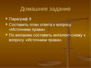 Домашнее задание Параграф 9 Составить план ответа к вопросу «Источники права»