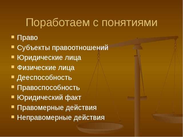 Поработаем с понятиями Право Субъекты правоотношений Юридические лица Физичес...
