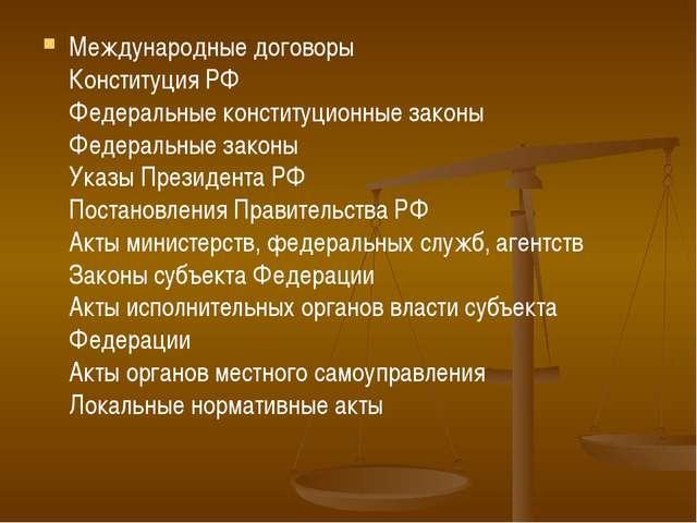 Международные договоры Конституция РФ Федеральные конституционные законы Феде...