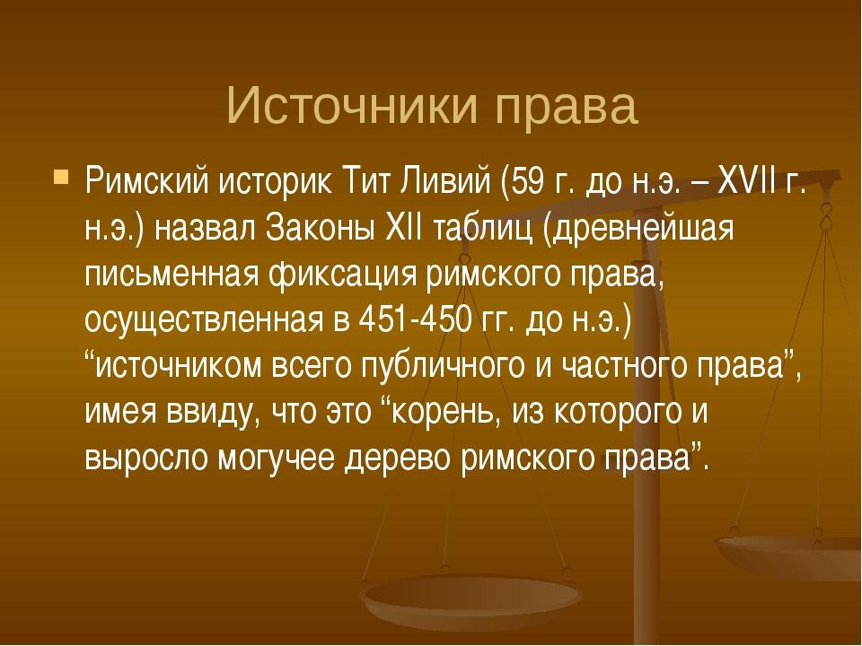 Урок обществознания права Источники права  слайда 4 Источники права Римский историк Тит Ливий 59 г до н э