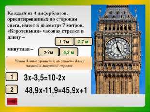 -33,4 -57 237,5 237,9 -237,2 -30,7 -55 -59 -32,3 1. Из первой строки выберит