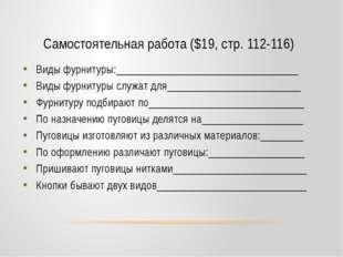 Самостоятельная работа ($19, стр. 112-116) Виды фурнитуры:___________________