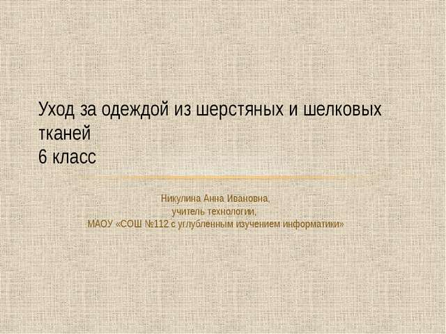 Уход за одеждой из шерстяных и шелковых тканей 6 класс Никулина Анна Ивановна...