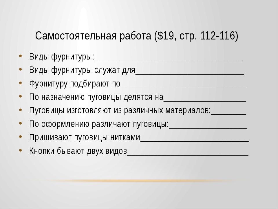Самостоятельная работа ($19, стр. 112-116) Виды фурнитуры:___________________...