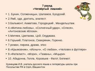 7 раунд «Четвёртый лишний» 1. Бунин, Солженицын, Шаламов, Бродский. 2.Ямб, од