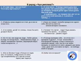 8 раунд «Чья реплика?» Кузнецова И.В. учитель русского языка и литературы шко