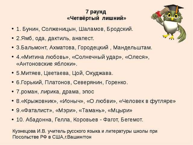 7 раунд «Четвёртый лишний» 1. Бунин, Солженицын, Шаламов, Бродский. 2.Ямб, од...