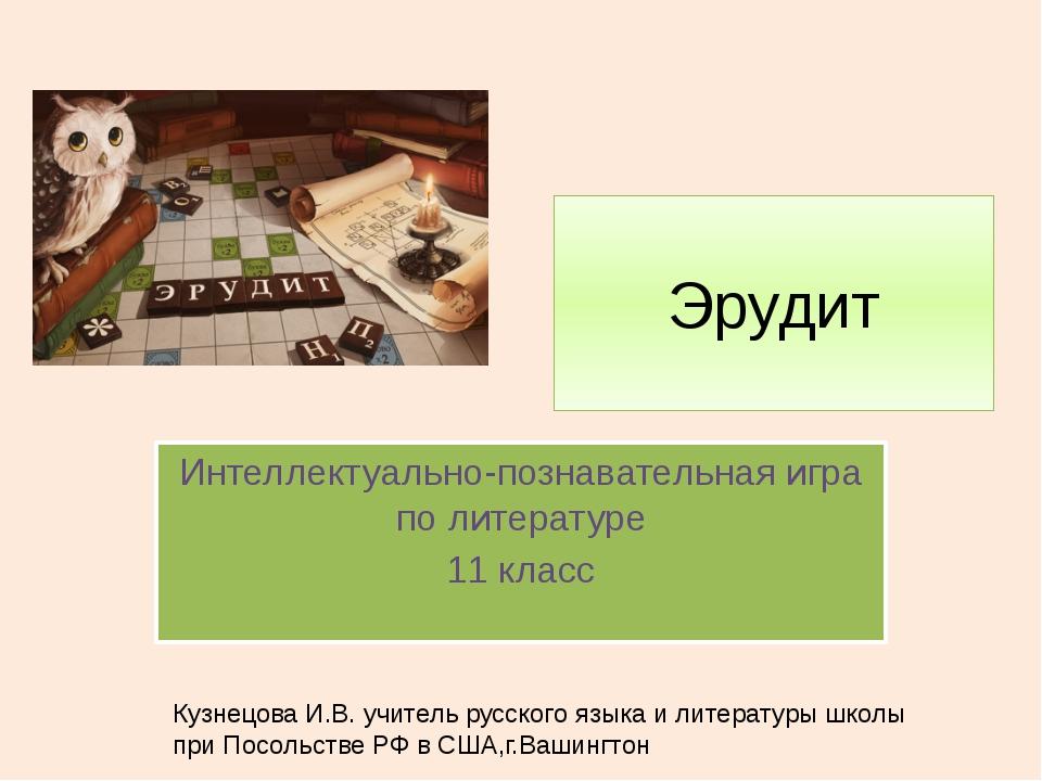 Эрудит Интеллектуально-познавательная игра по литературе 11 класс Кузнецова И...