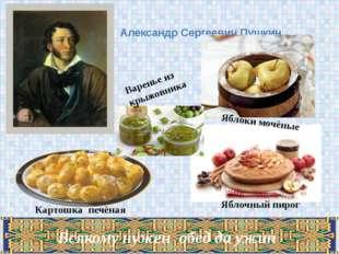 Александр Сергеевич Пушкин Яблоки мочёные Картошка печёная Яблочный пирог Вар