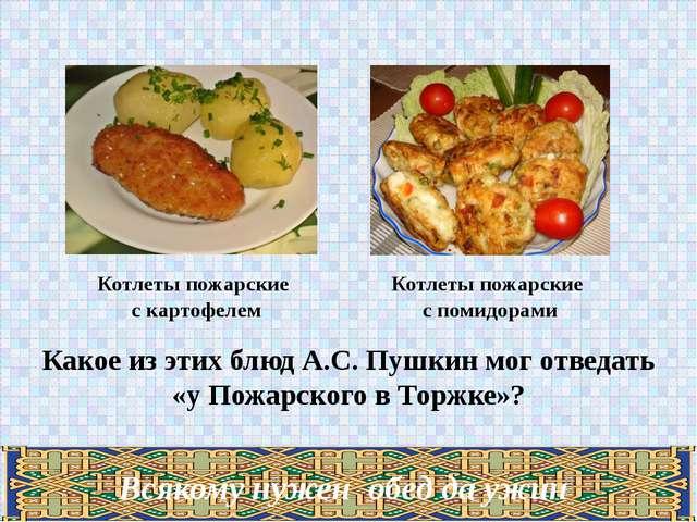Котлеты пожарские с картофелем Котлеты пожарские с помидорами Какое из этих б...