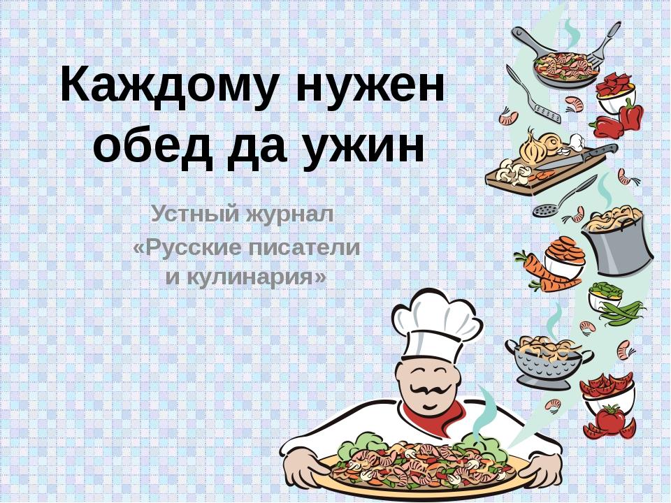 Устный журнал «Русские писатели и кулинария» Каждому нужен обед да ужин