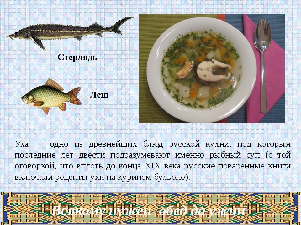 Уха — одно из древнейших блюд русской кухни, под которым последние лет двести...