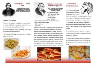 Рецепты2.jpg