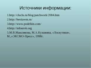 Источники информации: 1.http://cluclu.ru/blog/patchwork/2084.htm 2.http://bes