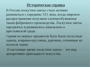 Историческая справка В России лоскутное шитье стало активно развиваться с сер