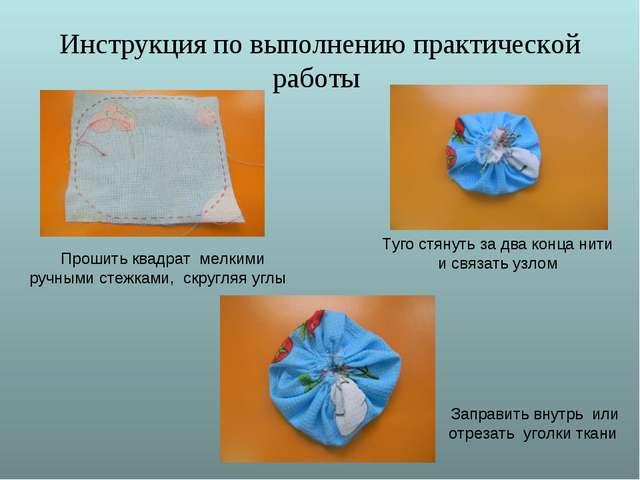 Инструкция по выполнению практической работы Прошить квадрат мелкими ручными...