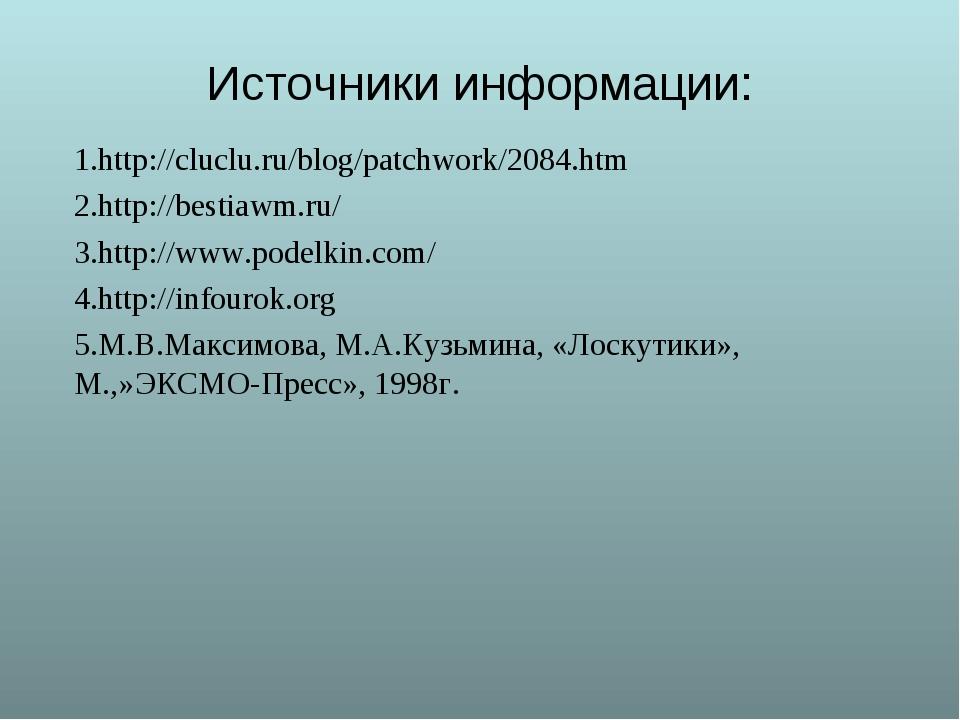 Источники информации: 1.http://cluclu.ru/blog/patchwork/2084.htm 2.http://bes...