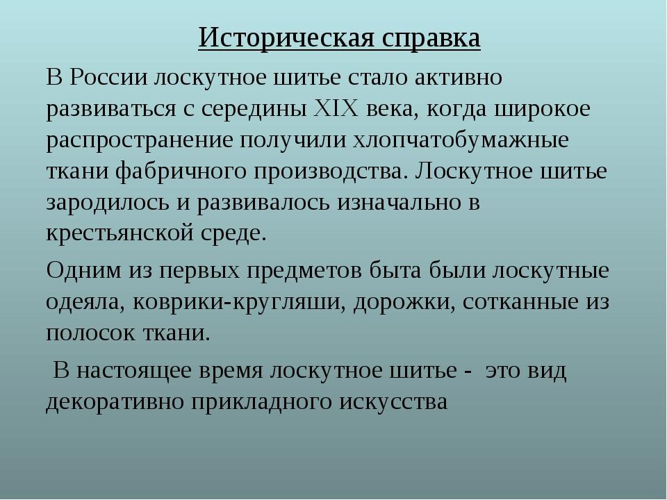 Историческая справка В России лоскутное шитье стало активно развиваться с сер...