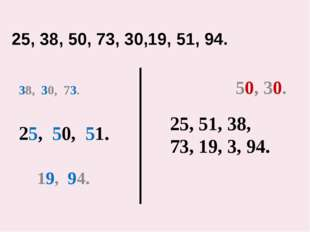 25, 38, 50, 73, 30,19, 51, 94. 25, 50, 51. 38, 30, 73. 19, 94. 50, 30. 25, 51