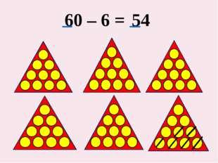 60 – 6 = 54
