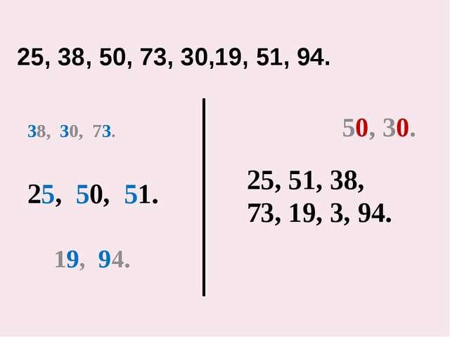 25, 38, 50, 73, 30,19, 51, 94. 25, 50, 51. 38, 30, 73. 19, 94. 50, 30. 25, 51...