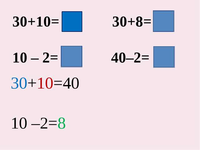 30+10= 40 30+8= 38 10 – 2= 8 40–2= ? 30+10=40 10 –2=8 30+8= 38