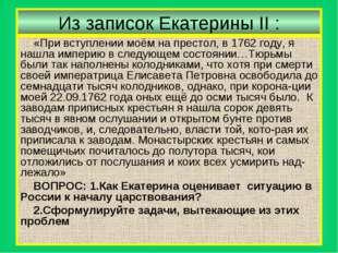 Из записок Екатерины II : «При вступлении моём на престол, в 1762 году, я наш